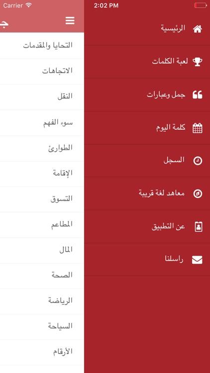 TurkMek - تصريف أفعال وتعليم لغة تركية screenshot-4