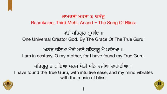 guru granth sahib hindi translation pdf