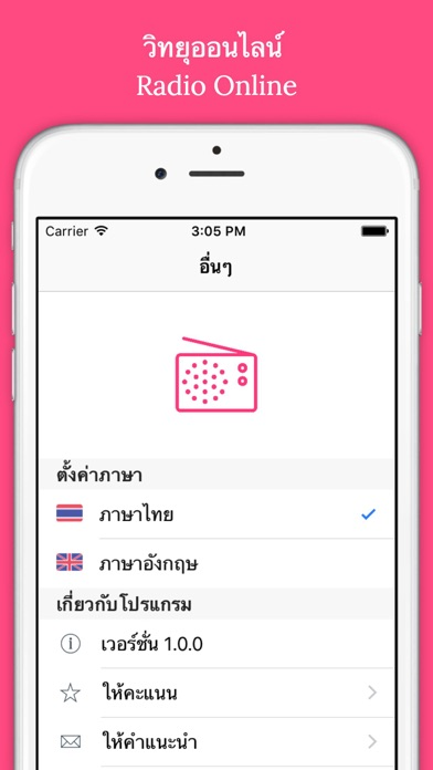 download PLAY RADIO apps 0