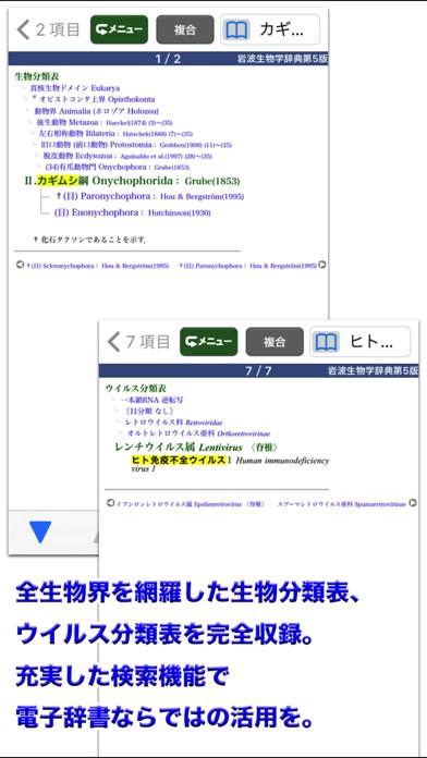 岩波 生物学辞典 第5版 (ONESWING)のおすすめ画像3