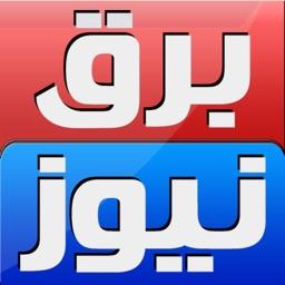 Barq News