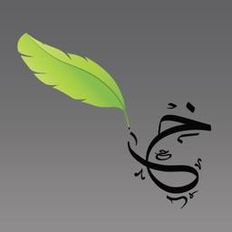 الكتابة على صور - خطوط عربية مميزة