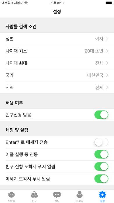 톡친구만들기 - 채팅친구찾기 소개팅만남 랜덤채팅어플 for Windows