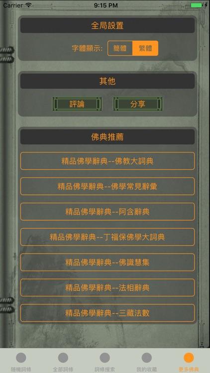 精品佛教辭典-五燈會元 screenshot-4