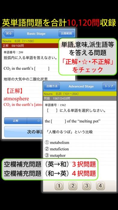 システム英単語Check[改訂新版]のおすすめ画像1