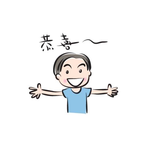 男朋友贴纸,设计:wenpei