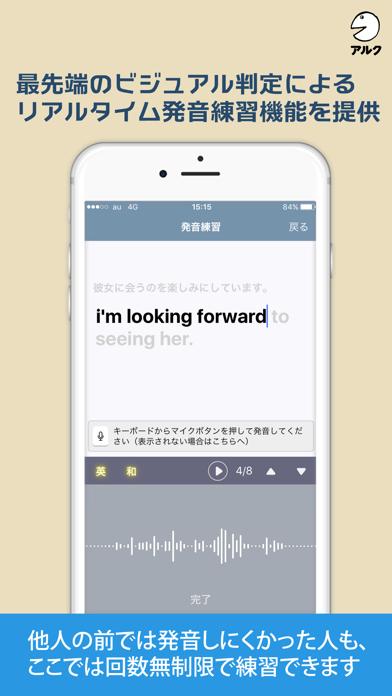 キクタン英会話<初級編>【添削+発音練習機能つき】(アルク)のおすすめ画像3