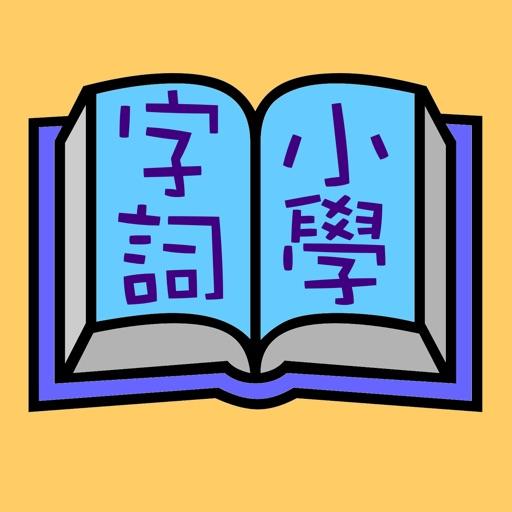 Download 香港小學學習字詞表 free for iPhone, iPod and iPad