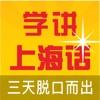 上海话学习-快速入门精通上海方言技巧