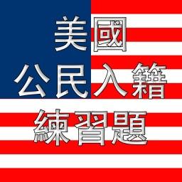 US Citizenship Test Prep Cantonese