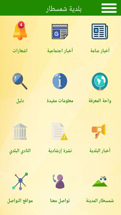 بلدية شمسطار