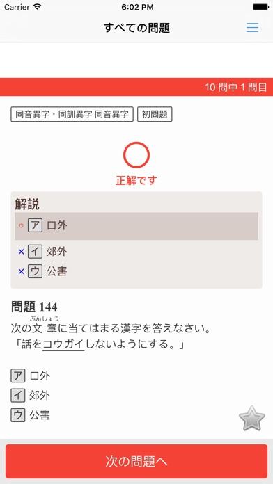 中学入試対策問題集〜国語〜スクリーンショット3