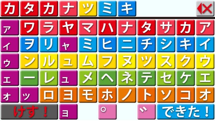 おしゃべりつみきDX 【知育・ひらがな算数】 screenshot-3