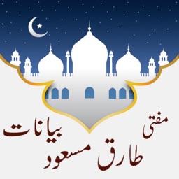 Mufti Molana Tariq Masood bayan