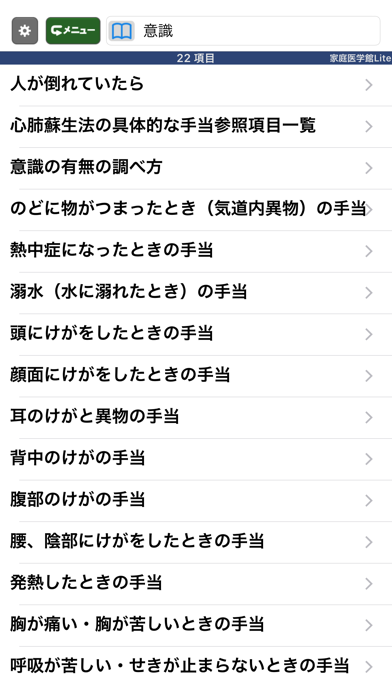 家庭医学館Lite 応急手当編【小学館】(ONESWING) ScreenShot3