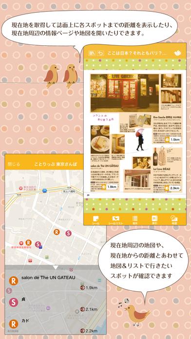 ことりっぷ電子ガイドブック ScreenShot3