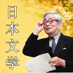 日本文学大师10人文集