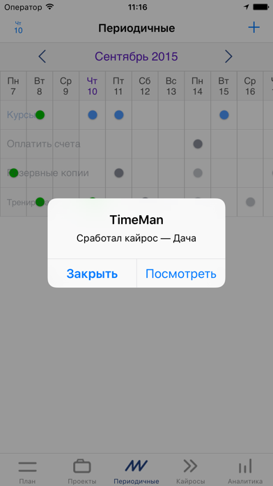 TimeMan Screenshots