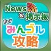 みんゴル 攻略ニュース&オンライン掲示板 for みんゴル スマホアプリ版 - iPhoneアプリ