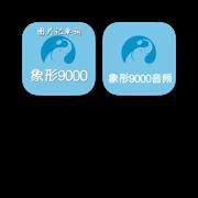 象形9000图片音频套装