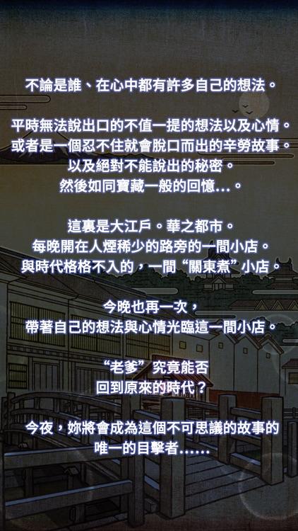 關東煮店人情故事2 ~穿越時空的關東煮店~ screenshot-4