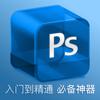 for PS教程-UI美工学习|平面设计手绘教程必备