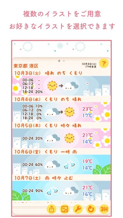 かわいい天気予報3 - 天気予報を可愛くお届け - screenshot-3