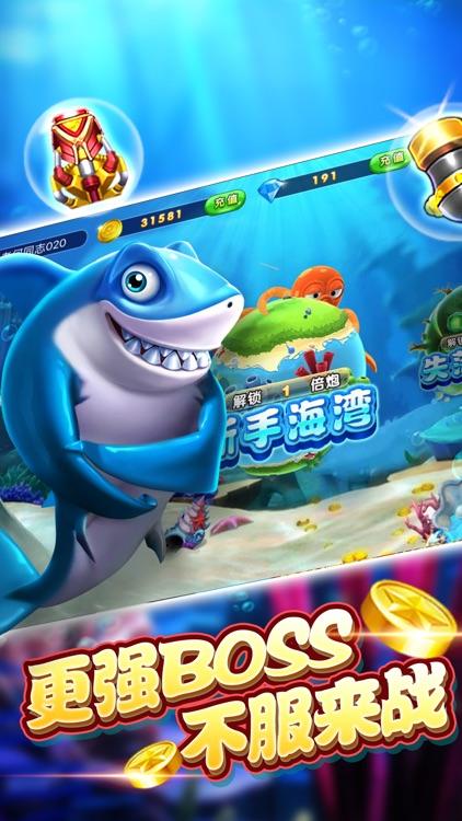 捕鱼欢乐城 screenshot-4