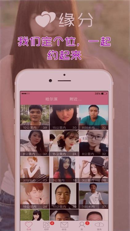 激情约会-同城寂寞男女速配夜约会 screenshot-3