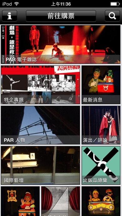 PAR表演藝術 screenshot two