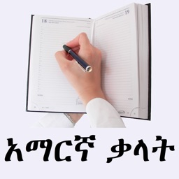 Learn Amharic with Audio