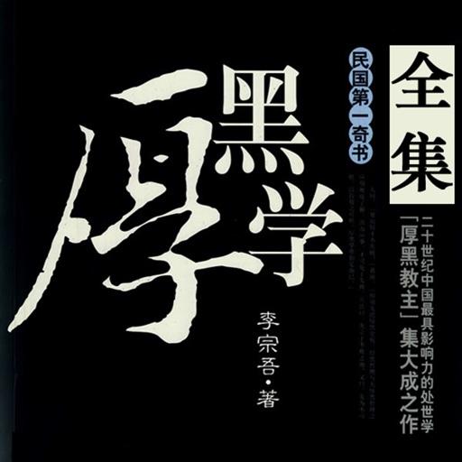 [簡繁]厚黑学8本[官场职场商场必备]