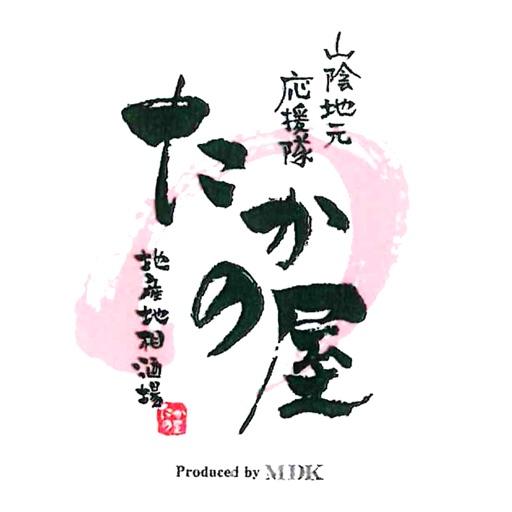 地産地相酒場 たかの屋(チサンチショウサカバタカノヤ)