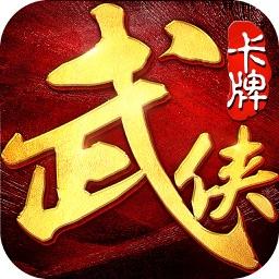 霹雳武侠-热门q版卡牌策略手游