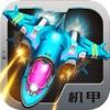 机甲战机:雷霆单机游戏大全免费