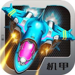 Mech aircraft:plane games free