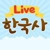 라이브 한국사