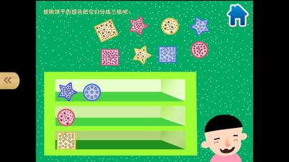 宝宝学数学(4-5岁)-幼儿趣味数学思维启蒙益智游戏 screenshot four