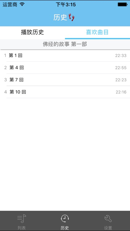 佛经的故事 screenshot-3