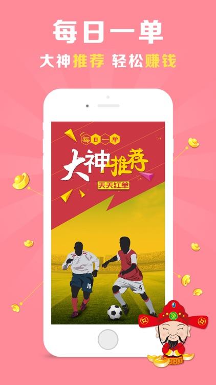 快3彩票-手机买彩票,彩金天天有 screenshot-3