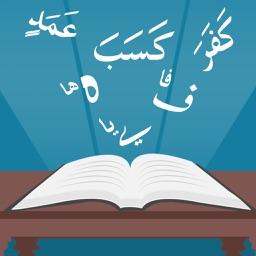 Tajweed Quran - Tarteel and Recitation Rules
