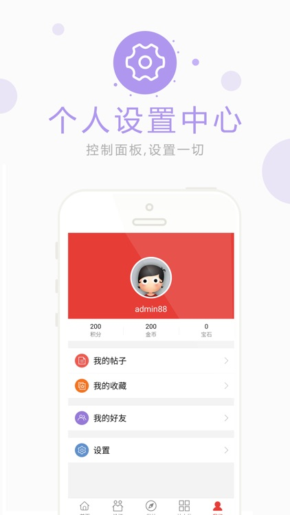 钱箱宝 screenshot-2