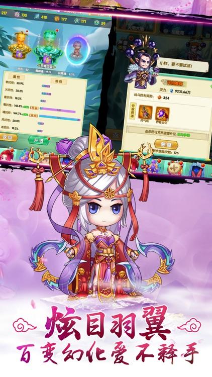 三生三世修仙缘 screenshot-3