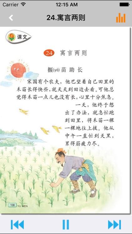 小学语文三年级下册苏教版 -中小学霸口袋学习助手 screenshot-4