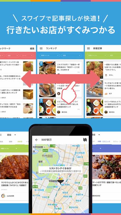 メシコレ - 食通お墨つきの美味い店が見つかるグルメアプリのおすすめ画像2