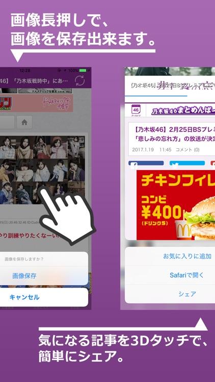 乃木坂COLLECT for 乃木坂46 screenshot-3