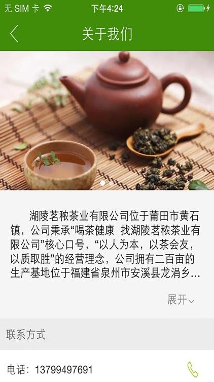 湖陵茗秾茶业