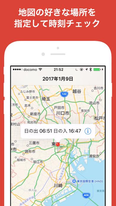 ヒノデくん - 日の出日の入りを計算できるシンプルなアプリ ScreenShot1