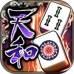 覇王麻雀天和◆一人でも楽しめる本格麻雀ゲーム