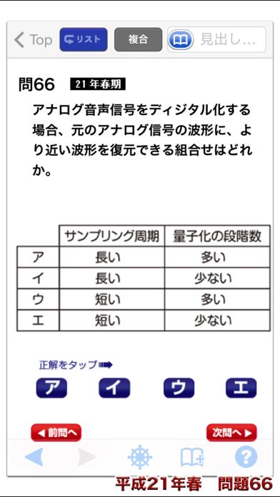 ITパスポート試験 600問 【FOM出版】のおすすめ画像2